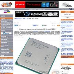 Обзор и тестирование процессора AMD Athlon X4 860K