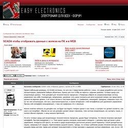 Просмотр темы - SCADA чтобы отображать данные с железа на ПК и в WEB