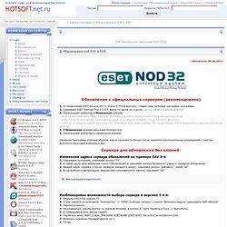 Обновления для EAV и ESS » HOTSOFT.NET.RU