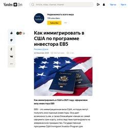 Как иммигрировать в США по программе инвестора EB5