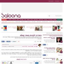 saloona.co