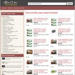 Русский каталог eBay, купить на eBay, доставка из США