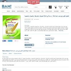 التحليل اللغوي في ضوء علم الدلالة : دراسة في الدلالة الصوتية، والصرفية، والنحوية، والمعجمية by محمود عكاشة (eBook): Booksamillion.com: eBooks