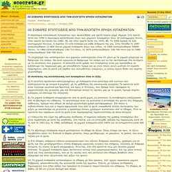 ΟΙ ΣΟΒΑΡΕΣ ΕΠΙΠΤΩΣΕΙΣ ΑΠΟ ΤΗΝ ΑΛΟΓΙΣΤΗ ΧΡΗΣΗ ΛΙΠΑΣΜΑΤΩΝ - Ecocrete: Το βήμα των οικολογικών και περιβαλλοντικών ομάδων της Κρήτης