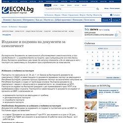 Издаване и подмяна на документи за самоличност - econ.bg