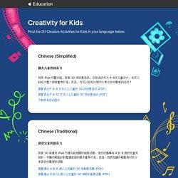 Education - 30 Creative Activities for Kids - Worldwide - Apple