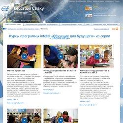 Сообщество учителей Intel Education Galaxy - Elements