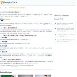 HOW TO FIND THE BEST MATH TUTORING (數學 補習) TEACHER FOR CHILDREN?