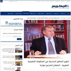 تطوير المناهج الدراسية في المنظومة التعليمية المغربية : المنهاج المندمج نموذجا – صحيفة الأستاذ
