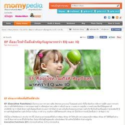ef คืออะไรทำไมถึงสำคัญกับลูกมากกว่า eq และ iq - momypedia.com