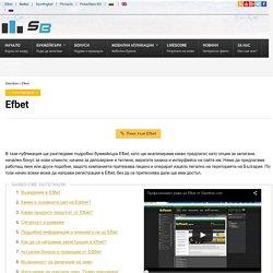 Efbet България - Спорт, Казино и до 110 лв бонус за нови играчи