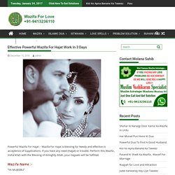 Effective Powerful Wazifa For Hajat Work In 3 Days