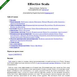 Scala scala чистый объектно