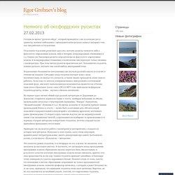 Egor Grebnev's blog