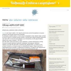 Обзор eGPU EXP GDC