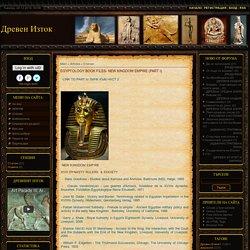 EGYPTOLOGY BOOK FILES- NEW KINGDOM EMPIRE (PART I) - Статии - Статии - Древен Изток