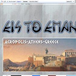 EISTOEPANIDEIN: Τα φάρμακα στην Αρχαία Ελλάδα