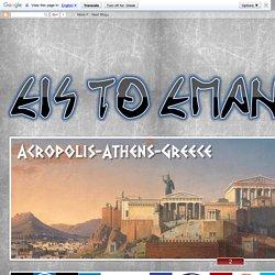 EISTOEPANIDEIN: Σηκώνουμε το γάντι στον Έντι Ράμα: Οι «αλβανικές περιοχές στην Ελλάδα» στα σχολικά βιβλία Γεωγραφίας της Αλβανίας