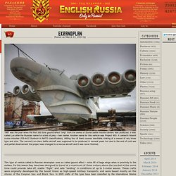 English Russia » Ekranoplan