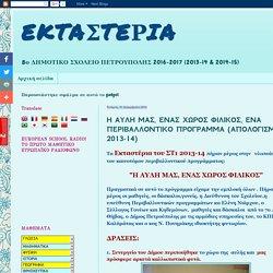 EKTAΣTEΡIA: Η ΑΥΛΗ ΜΑΣ, ΕΝΑΣ ΧΩΡΟΣ ΦΙΛΙΚΟΣ, ΕΝΑ ΠΕΡΙΒΑΛΛΟΝΤΙΚΟ ΠΡΟΓΡΑΜΜΑ (ΑΠΟΛΟΓΙΣΜΟΣ 2013-14)
