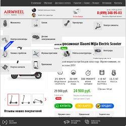 Электросамокат Xiaomi Mijia Electric Scooter – купить в Москве с доставкой –AirWheel