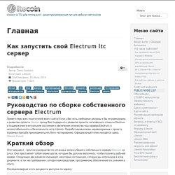 Как запустить свой Electrum ltc сервер - Litecoin (LTC) mining p2pool - децентрализованный пул для майнинга лайткоин