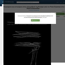 Υποκείμενο και αντικείμενο στον αλγοριθμικό σχεδιασμό: από τον Peter Eisenman στον Patrik Schumacher