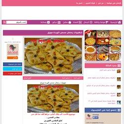الحادكة مجلة المرأة المغربية Elhadga Moroccan women's magazine