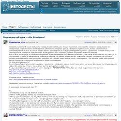 Профессиональное сообщество педагогов Методисты.ру