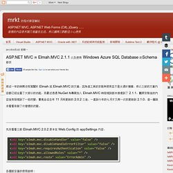mrkt 的程式學習筆記: ASP.NET MVC 與 Elmah.MVC 2.1.1 以及使用 Windows Azure SQL Database 的Schema 修改