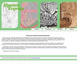 elpanov.com