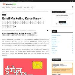Email Marketing Kaise Kare - ईमेल मार्केटिंग कैसे किया जाता है ?