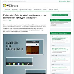 Embedded Beta for Windows 8 – неплохая визуальная тема для Windows 8 - Winuser.ru - всё самое интересное пользователю Windows 8
