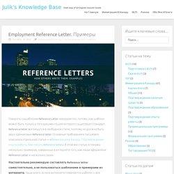 Employment Reference Letter. Примеры