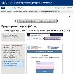 Προγραμματίστε τα ραντεβού σας: Προγραμματισμός ραντεβού μέσω της εφαρμογής emvolio.gov.gr/app