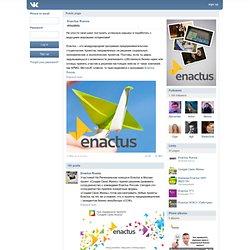 Enactus Russia