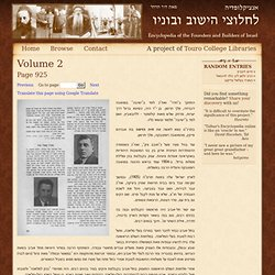 Encyclopedia of the Founders and Builders of Israel