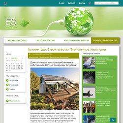 Дом с нулевым энергопотреблением и собственной ВЭУ на Канарских островах / Архитектура, Строительство. Экологичные технологии. / EnergySafe