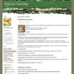 ENGLISH FOR KIDS - Полезные ссылки