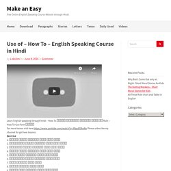 Use of - how to - English Speaking Course in Hindi