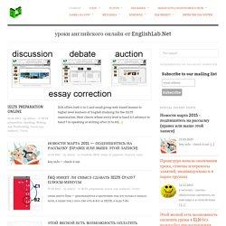 EnglishLab.Net: уроки английского онлайн от EnglishLab.Net