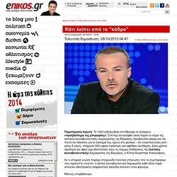 """Ο Νίκος Μπογιόπουλος στον eniko: Κάτι λείπει από το """"κάδρο"""""""