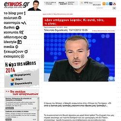 Ο Νίκος Μπογιόπουλος στον eniko: «Δεν υπάρχουν λεφτά»; Κι αυτά, τότε, τι είναι;