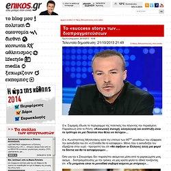 Ο Νίκος Μπογιόπουλος στον eniko: Το «success story» των… διαπραγματεύσεων