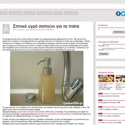 Σπιτικό υγρό σαπούνι για τα πιάτα « enter2life.gr