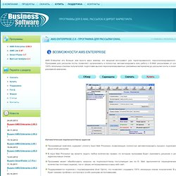 AMS Enterprise - мощная программа для рассылки e-mail и директ маркетинга, массовая рассылка, почтовая рассылка. Business Software Products