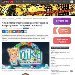 Nika Entertainment: женская аудитория не жалует уровни «на время» в match-3