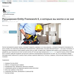 Расширения Entity Framework 6, о которых вы могли и не знать