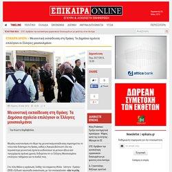 Μειονοτική εκπαίδευση στη Θράκη: Τα Δημόσια σχολεία επιλέγουν οι Έλληνες μουσουλμάνοι