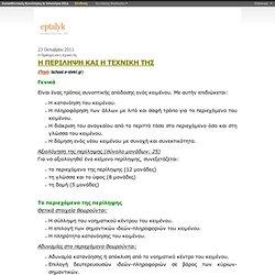 eptalyk - Η Περίληψη και η τεχνική της